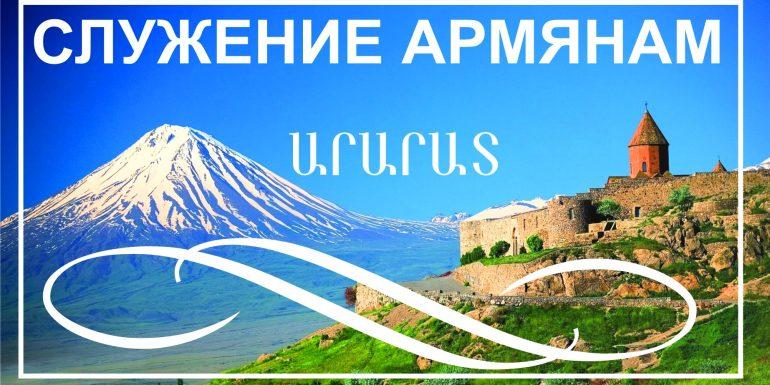 Служение армянам